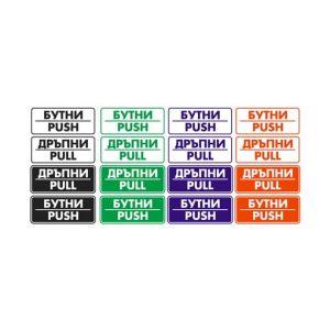 цветни стикери бутни дръпни