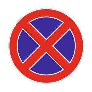 стикер забранено спирането