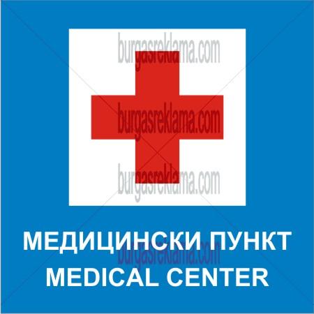 стикер медицински пункт