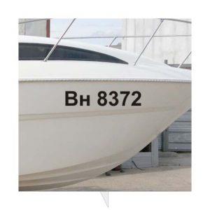 номера за лодки