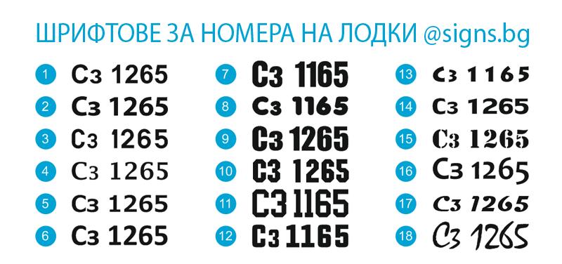 шрифтове за номера надписи и имена на лодки
