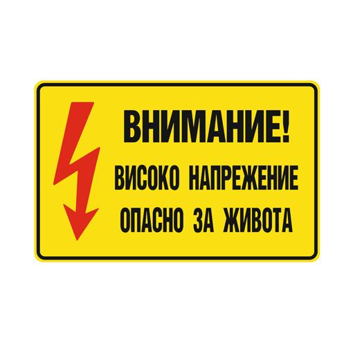 внимание високо напрежение опасно за живота