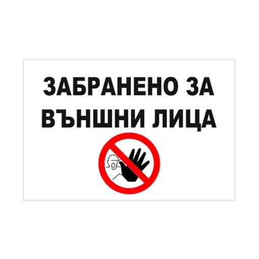 забранено за външни лица