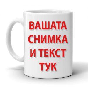 чаша със снимка и текст
