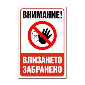 табела внимание влизането забранено