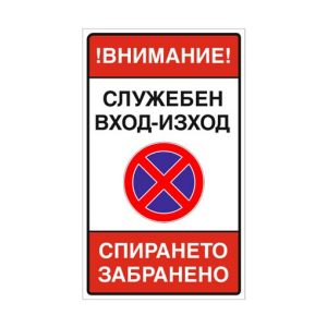 внимание служебен вход-изход спирането забранено