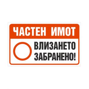 стикер частен имот влизането забранено