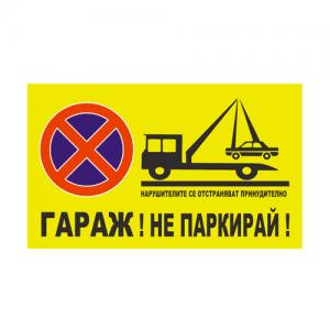 Гараж не паркирай нарушителите се отстраняват принудително