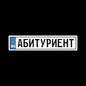 Номера за абитуриенти - Стикер с надпис АБИТУРИЕНТ