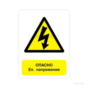табела опасно електрическо напрежение