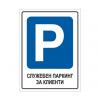 табела служебен паркинг за клиенти