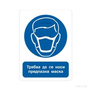 трябва да се носи защитна маска
