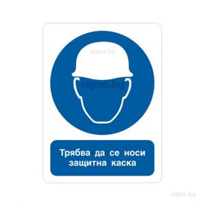 трябва да се носи защитна каска