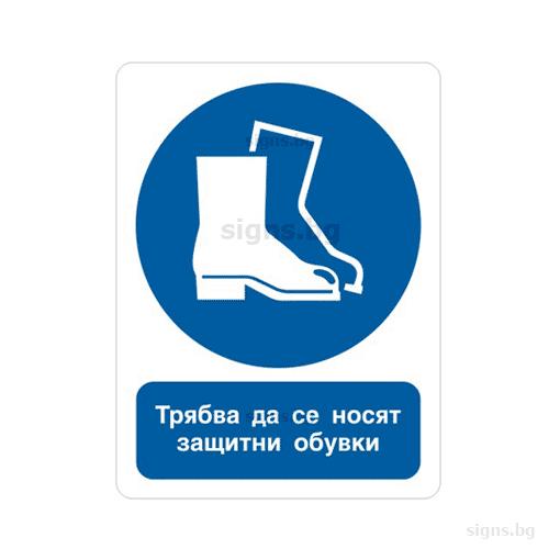 трябва да се носят защитни обувки
