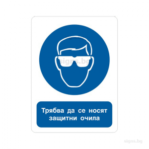 трябва да се носят защитни очила