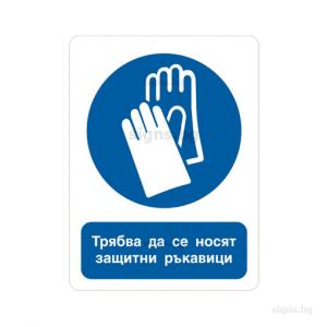 трябва да се носят защитни ръкавици