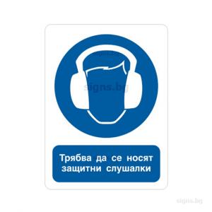трябва да се носят защитни слушалки