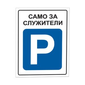 паркинг само за служители